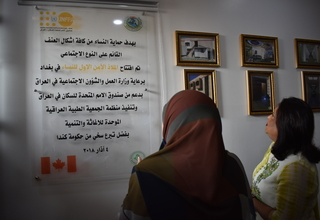 افتتاح أول ملاذ آمن للنساء في بغداد. ©صورة الأمم المتحدة للسكان - العراق