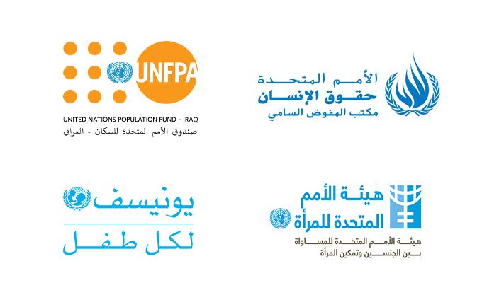 الأمم المتحدة في العراق تدق ناقوس الخطر: حان الوقت لإقرار قانون مناهضة العنف الاسري