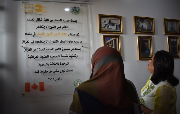 The first women shelter in Baghdad. © UNFPA Iraq/Salwa Moussa